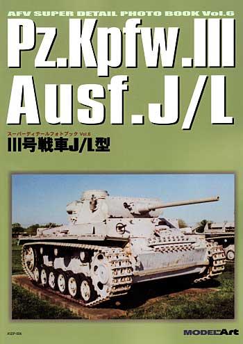 3号戦車 J/L型 (パンツァー3 Ausf.J/L)本(モデルアートスーパーデティールフォトブックNo.Vol.006)商品画像