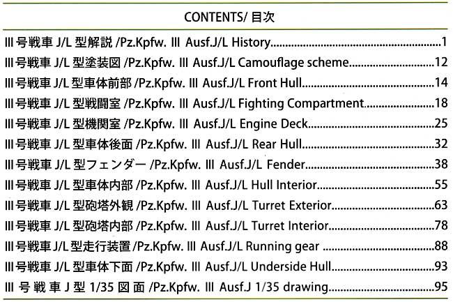 3号戦車 J/L型 (パンツァー3 Ausf.J/L)本(モデルアートスーパーデティールフォトブックNo.Vol.006)商品画像_2
