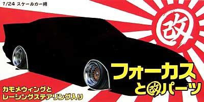フォーカスと改パーツ (14インチ)プラモデル(アオシマ1/24 旧車 改 パーツNo.025)商品画像