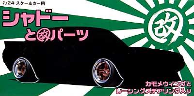 シャドーと改パーツ (14インチ)プラモデル(アオシマ1/24 旧車 改 パーツNo.028)商品画像