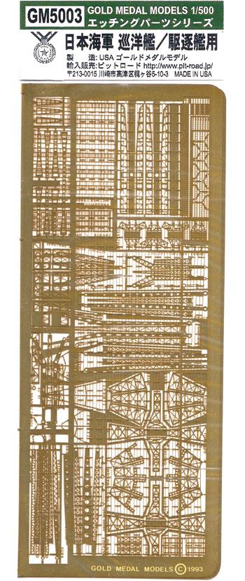 日本海軍 巡洋艦・駆逐艦用エッチング(ゴールドメダルモデル1/500 艦船用エッチングパーツNo.GM5003)商品画像