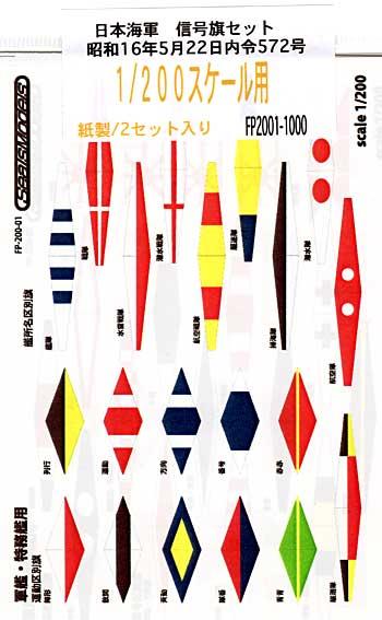 日本海軍 信号旗セット 昭和16年5月22日内令572号 軍艦・特務艦用 (1/200用)シート(シールズモデル日本海軍 信号旗セットNo.FP2001)商品画像