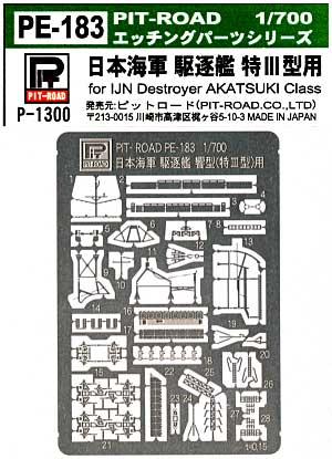 日本海軍 駆逐艦 特3型 エッチングパーツエッチング(ピットロード1/700 エッチングパーツシリーズNo.PE-183)商品画像