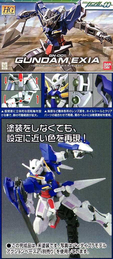 GN-001 ガンダム エクシアプラモデル(バンダイHG ガンダム00No.001)商品画像