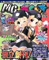 イカロス出版季刊 MCあくしずMC☆あくしず Vol.5