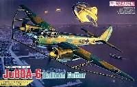 ユンカース Ju88A-6 w/バルーンカッター