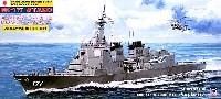 海上自衛隊イージス護衛艦 DDG-177 あたご (2007年型)
