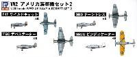 ピットロードスカイウェーブ S シリーズWW2 アメリカ海軍機セット 2