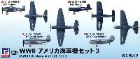 ピットロードスカイウェーブ S シリーズWW2 アメリカ海軍機セット 3