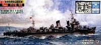 日本海軍 特型(吹雪型)駆逐艦 響 1945 (最終時・フルハル仕様) エッチングパーツ付