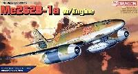 ドラゴン1/48 Master Seriesメッサーシュミット Me262 B-1a w/エンジン