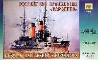 ズベズダ1/350 艦船モデルロシア海軍 戦艦 ボロジノ (バルチック艦隊)