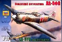 ズベズダ1/48 ミリタリーエアクラフト プラモデルラボチキン LA-5 FN ソビエト戦闘機