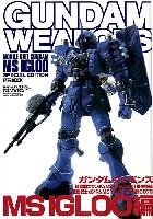 ホビージャパンGUNDAM WEAPONS (ガンダムウェポンズ)MS IGLOO編