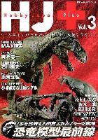 HJ+ ホビージャパンプラス Vol.3