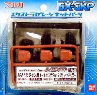HDM148 ジオン用 I-1 MG ザク Ver.2.0用 シャアカラー