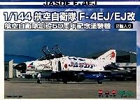 航空自衛隊 F-4EJ/EJ改 航空自衛隊創立50周年記念塗装機 (2機セット)