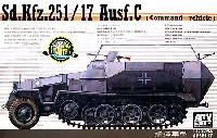 Sd.Kfz.251/17 Ausf.C コマンドバージョン