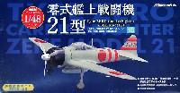 零式艦上戦闘機 21型 空母 加賀 戦闘機 志賀淑雄大尉機