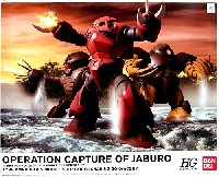 バンダイHGUC (ハイグレードユニバーサルセンチュリー)ジャブロー攻略作戦 水陸両用モビルスーツセット