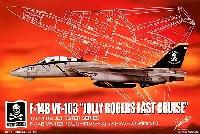 マイクロエース1/144 HG ジェットファイターシリーズF-14B トムキャット VF-103 ジョリーロジャース ラストクルーズ (3機セット)