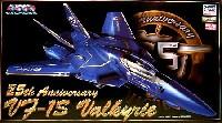 VF-1S バルキリー マクロス25周年記念塗装