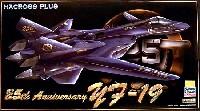 ハセガワ1/72 マクロスシリーズYF-19 マクロス25周年記念塗装