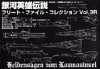 銀河英雄伝説 フリート・ファイル・コレクション Vol.3R