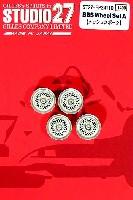 スタジオ27ツーリングカー/GTカー デティールアップパーツBBS ホイールセット A (メッシュスポーク)