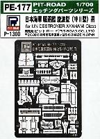ピットロード1/700 エッチングパーツシリーズ日本海軍 駆逐艦 綾波型 特2型 エッチングパーツ