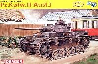 ドイツ 3号戦車J型 (Pz.Kpfw.3 Ausf.J) (2in1)