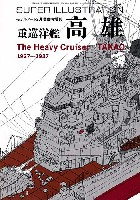 モデルアート臨時増刊スーパーイラストレーション 重巡洋艦 高雄