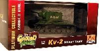 KV-2 重戦車 ロシア陸軍