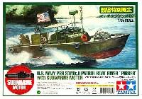 タミヤスケール限定品アメリカ海軍 PBR31 Mk.2 ピバー (水中モーター付き)