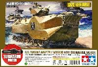 タミヤスケール限定品アメリカ強襲水陸両用兵車 AAVP7A1 アップガンシードラゴン (水中モーター付)