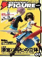 アスキー・メディアワークス電撃フィギュアナビ (電撃ムックシリーズ)電撃フィギュアナビ 01