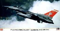 F-16C ファイティングファルコン アラバマ ANG スペシャル