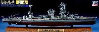 ハセガワ1/700 ウォーターラインシリーズ フルハルスペシャル日本海軍戦艦 日向 フルハルスペシャル