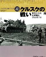続・クルスクの戦い 戦場写真集 北部戦区 1943年7月