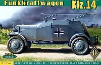 エース1/72 ミリタリーKfz.14 アドラー無線装甲車
