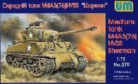 アメリカ M4A3E8シャーマン中戦車 (76mm) イージーエイト