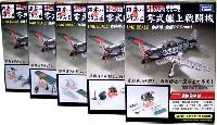 連斬模型 零式艦上戦闘機 52型+52甲型+52乙型 (3種セット)