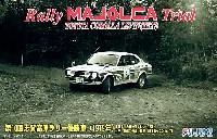 フジミ1/24 インチアップシリーズ (スポット)トヨタ カローラ レビン (TE27) マジョルカラリー トライアル (第10回志賀高原ラリー優勝車)