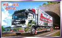アオシマ1/32 大型デコトラ椎名急送 鮮魚活魚 由加丸 (ロングシャーシ/保冷車)