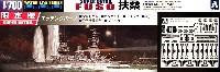 アオシマ1/700 ウォーターラインシリーズ スーパーディテール日本戦艦 扶桑 1942 (エッチングパーツ付)
