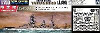 アオシマ1/700 ウォーターラインシリーズ スーパーディテール日本戦艦 山城 1942 (エッチングパーツ付)