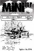 紙でコロコロ1/144 ミニミニタリーフィギュアブリュースター F2A-1