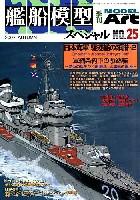 モデルアート艦船模型スペシャル艦船模型スペシャル No.25 日本海軍 駆逐艦の系譜・2