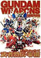 ホビージャパンGUNDAM WEAPONS (ガンダムウェポンズ)武者列伝・零 編