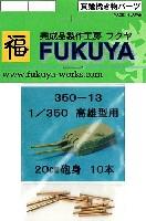 フクヤ1/350 真鍮挽き物パーツ (艦船用)高雄型用 20cm砲 砲身 (10本入)